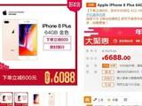 iPhone 8 Plus限时直降700元 只剩数小时