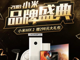 上京东小米品牌年度盛典,满满福利待领取