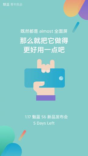 魅蓝S6预热海报