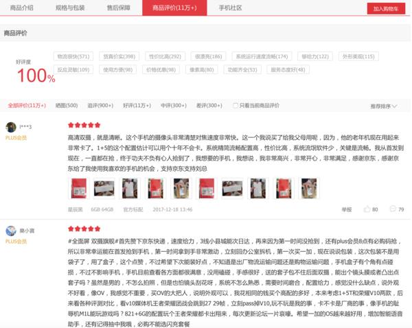 一加5T手机京东商城好评度100%截图