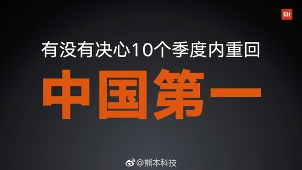 小米目标十个季度内重回中国第一