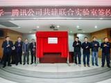 腾讯公司携手广州大学共建联合实验室