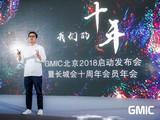 长城会携手阿里钉钉2018全新起航GMIC