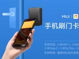 MIUI支持模拟门禁卡!无卡生活一身轻