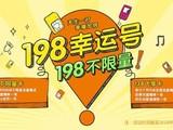 中国移动198号段来了 无限流量每月198
