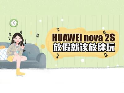 HUAWEI nova 2s 放假就该放肆玩