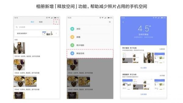 """MIUI 9内测版""""释放空间""""功能"""
