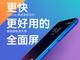999元/好用的全面屏 魅蓝S6今首发开售