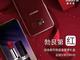 三星S8勃艮第红国行版现身 售价4999元