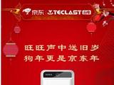 台电推出京东JOY联名款狗年纪念版充电宝