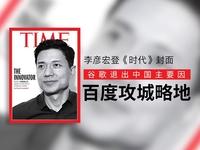 李彥宏登《時代》封面 三星搞屏幕打洞技術