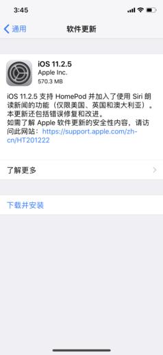 苹果iOS 11.2.5更新发布 支持HomePod