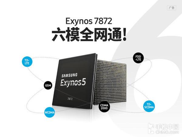 魅蓝S6支持六模全网通
