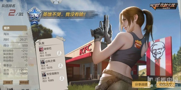 魅蓝S6《穿越火线:枪战王者》实测