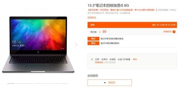 小米笔记本air上新 四核增强版售价5399