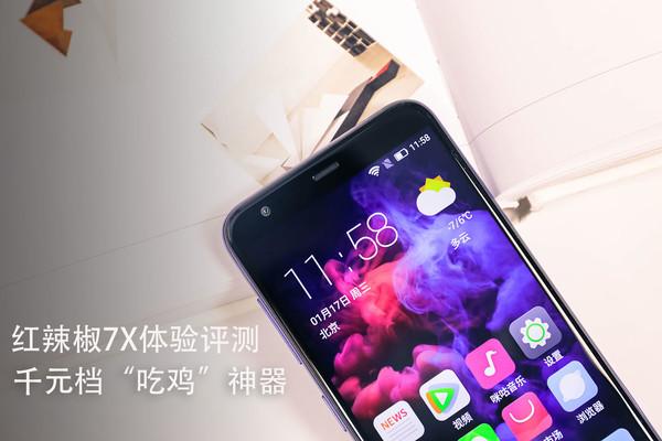 """红辣椒7X体验评测:千元档"""""""