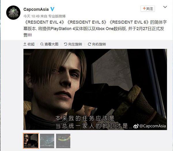 Capcom亚洲软件游戏公司官方微博