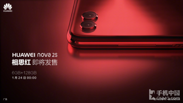 华为nova2s相思红明日正式发售 手慢无!