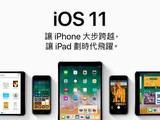 iOS 11.3系统大更新:旧款iPhone必升级