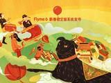 Flyme 6新春稳定版发布 流畅度大幅提升