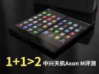 1+1>2? 中兴天机Axon M视频评测