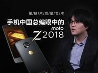 是技术也是艺术 手机中国总编眼中moto z 2018