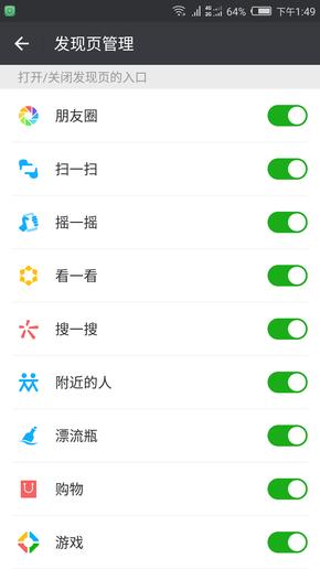 微信6.6.2测试版截图