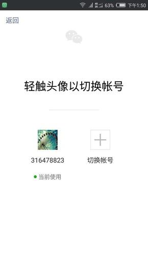 """新版微信曝光 可一键切换账号/精简""""发现"""""""