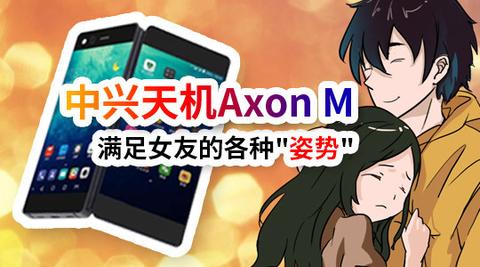 """中兴天机Axon M 满足女友的各种""""姿势"""""""