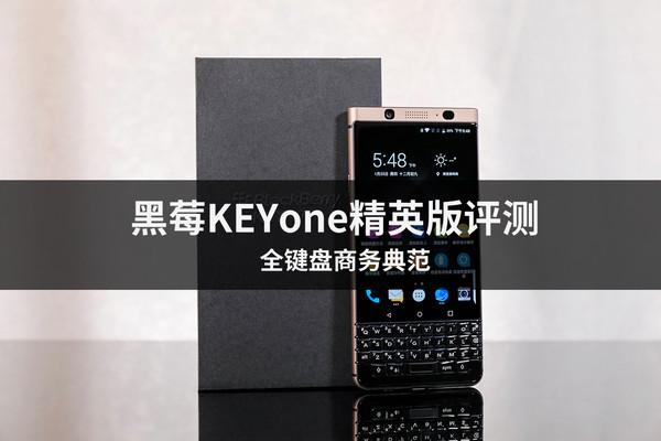 黑莓KEYone精英版评测:全键盘商务典范