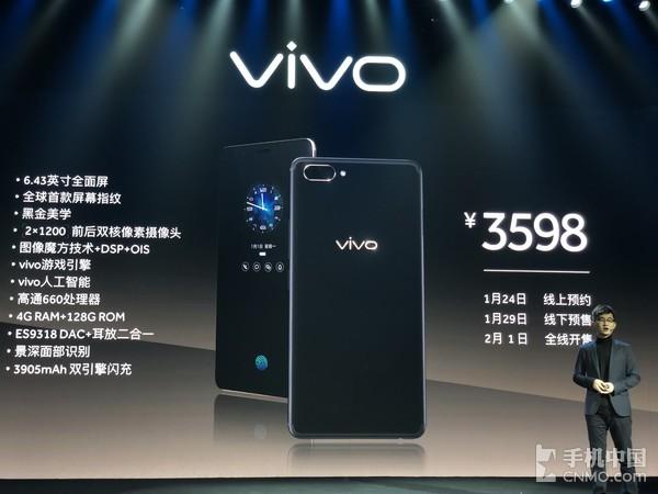 vivo X20Plus屏幕指纹体验:概念终成真