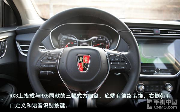 智能互联网汽车标杆 荣威RX3跨界试驾