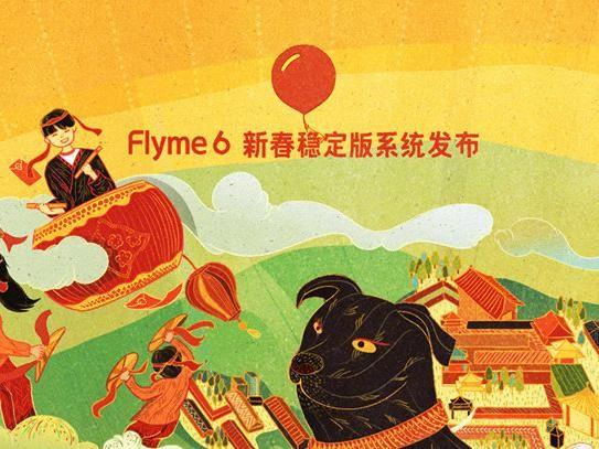 Flyme 6新春稳定版体验 性能飙升快上车