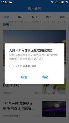 """魅族PRO 7""""快捷应用""""体验"""