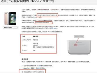 iPhone 7大规模召回!信号门是硬件所致