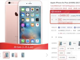 国行iPhone 6s Plus怒降千元!再创新低