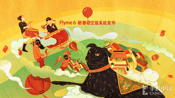 Flyme 6新春稳定版