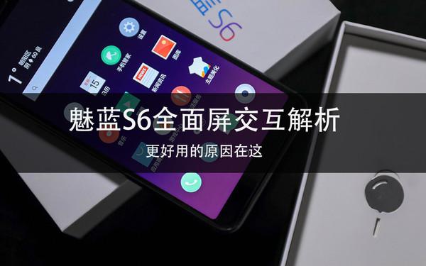 魅蓝S6全面屏交互解析 更好用的原因在这