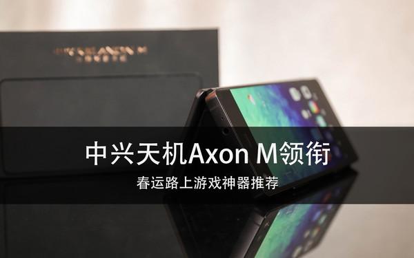 中兴Axon M领衔 春运路上游戏神器推荐