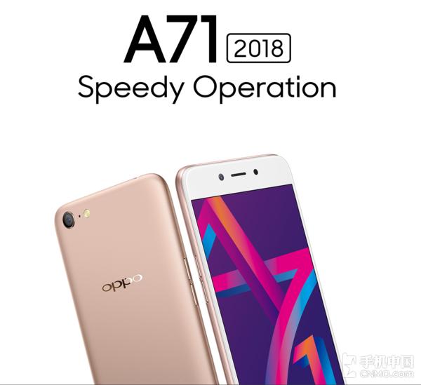OPPO A71(2018)