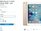 官翻版iPad Air 2上架 质保一年/2368元起