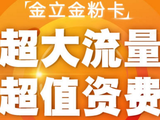"""中国联通推""""金粉卡"""" 29元可享2G流量"""