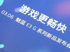 魅蓝E3疑似邀请函曝光 3·6发布主打游戏