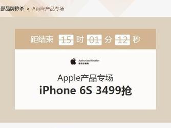 iPhone 6sP低至3499 苹果秒杀专场福利