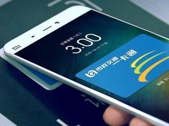 京津冀一卡走遍 只需要有一部小米手机