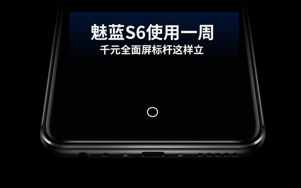 魅蓝S6使用一周:千元全面屏标杆这样立