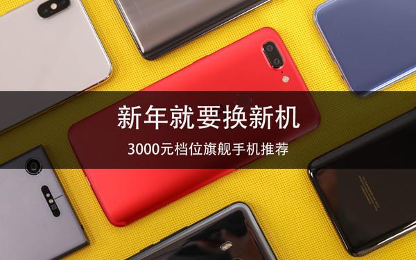 新年就要换新机 3000元档位旗舰手机推荐