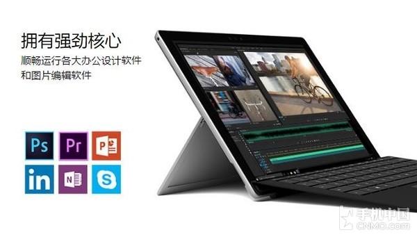 微软Surface Pro二合一平板电脑