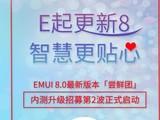 华为多款机型升级EMUI 8.0 吃上奥利奥