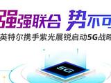 紫光展锐19年推5G手机 和Intel战略合作